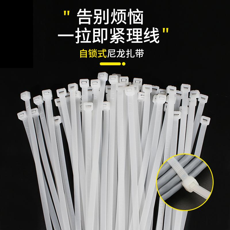 国标自锁式尼龙扎4*200-10*1200 大号塑料固定扎线带电线扎线束带