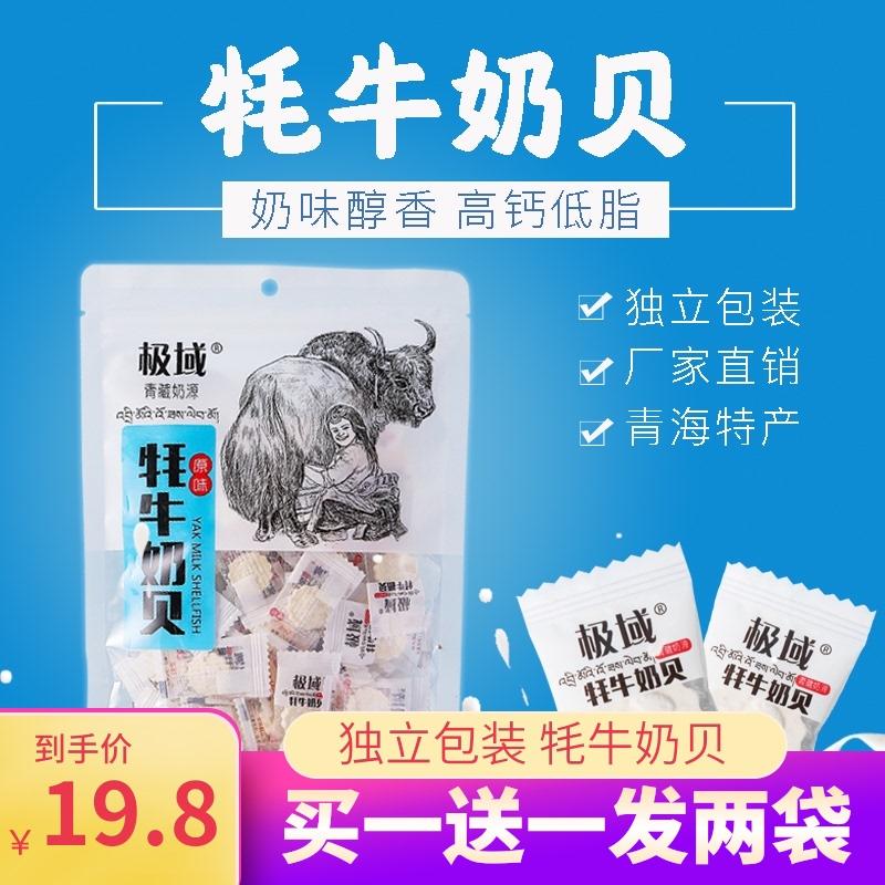 极域牦牛奶片独立包装122gX2袋 青藏青海高原西宁特产干吃奶片糖