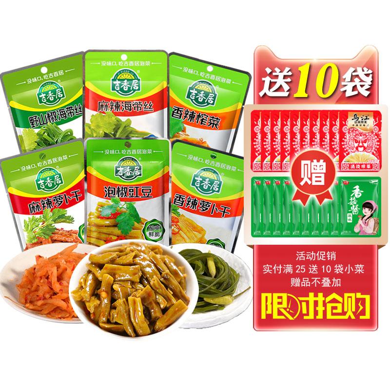 吉香居香辣榨菜52g*萝卜干海带丝