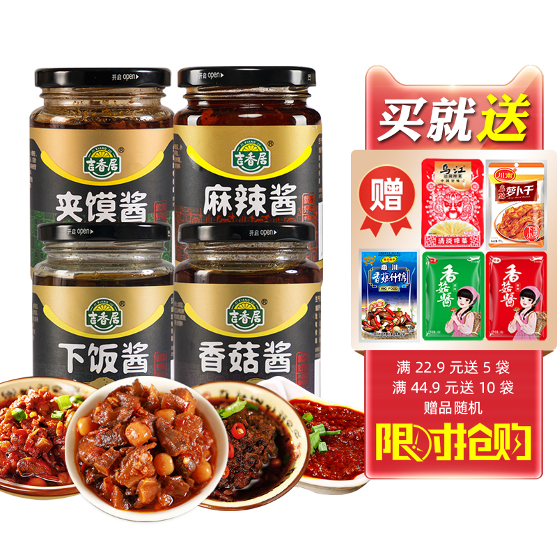 吉香居香菇酱夹馍下饭菜四川麻辣酱