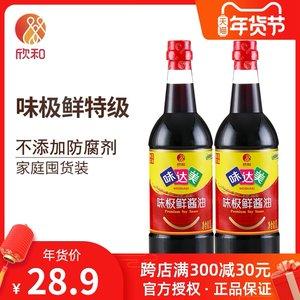 欣和味达美味极鲜酱油1000ml*2瓶酿造特级生抽酱油烟台厨房调味品