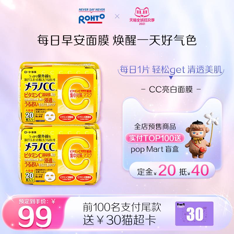 Japan ROHTO Le don MelanoCC bright white VC moisturizing facial mask sticker essence after sun repair 20 *2