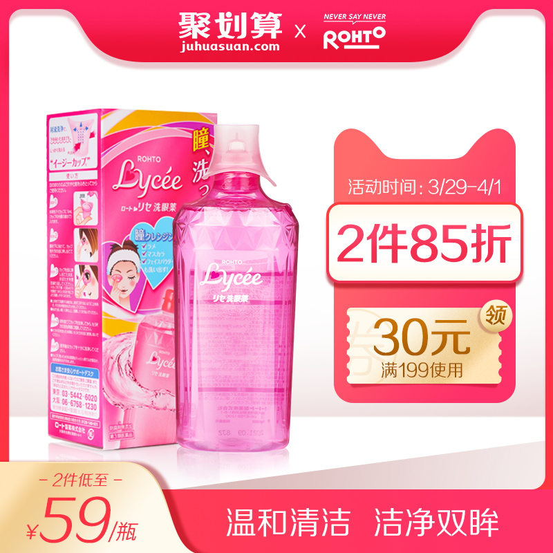 日本ROHTO乐敦小红花洗眼液洗去眼垢缓解眼疲劳450mL/瓶双倍购买