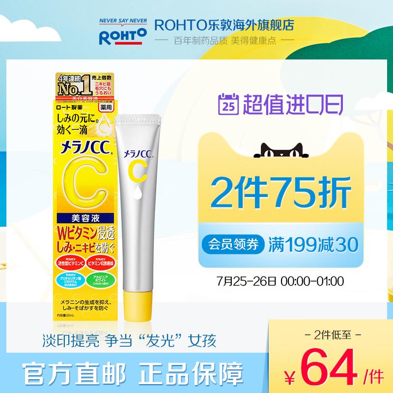Japans Rohto official flagship store CC essence liquid level skin lightening C light spot acne removal printing repair bright