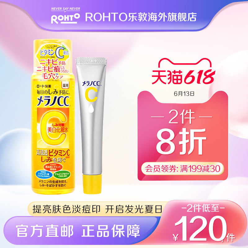 Japan ROHTO Lodon official Melano CC make-up water + high permeable VC bright white essence to fade pox and print