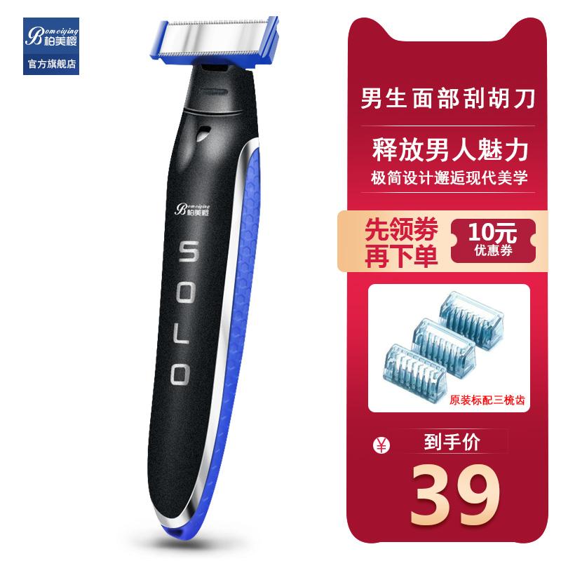 男士胡须造型器电动便携修剪器鬓角修剪修胡子造型工具胡刀剃毛器