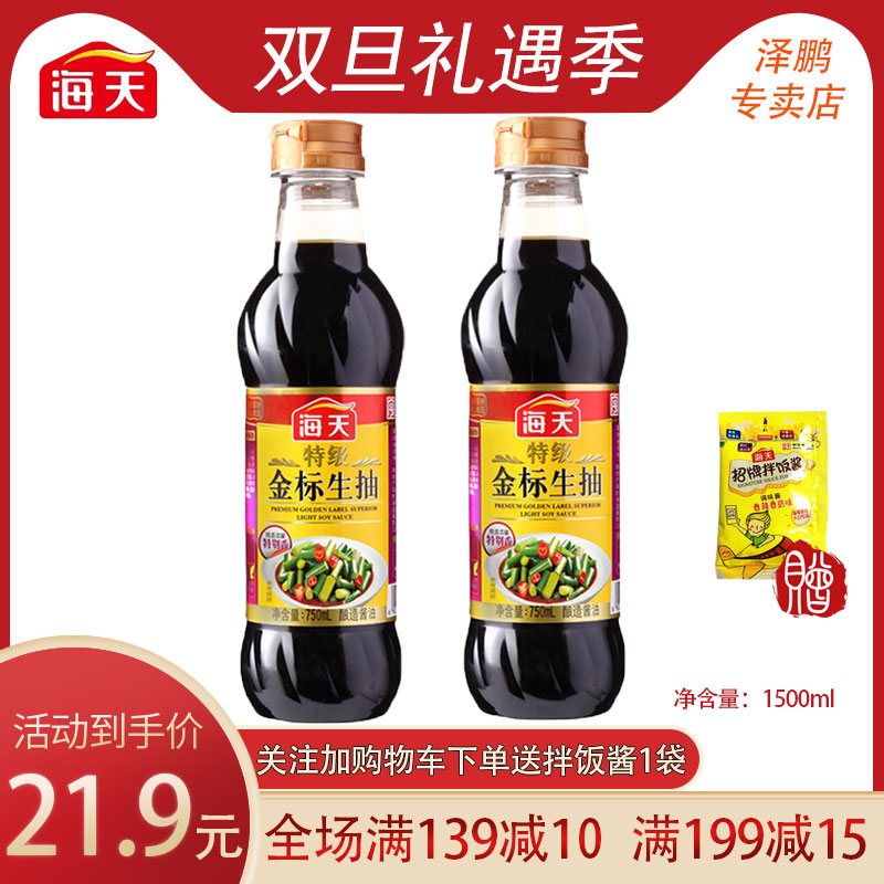 Haitian super gold standard raw soy 750ml * 2 points dipped in cold brewed soy sauce hot pot dip kitchen seasoning