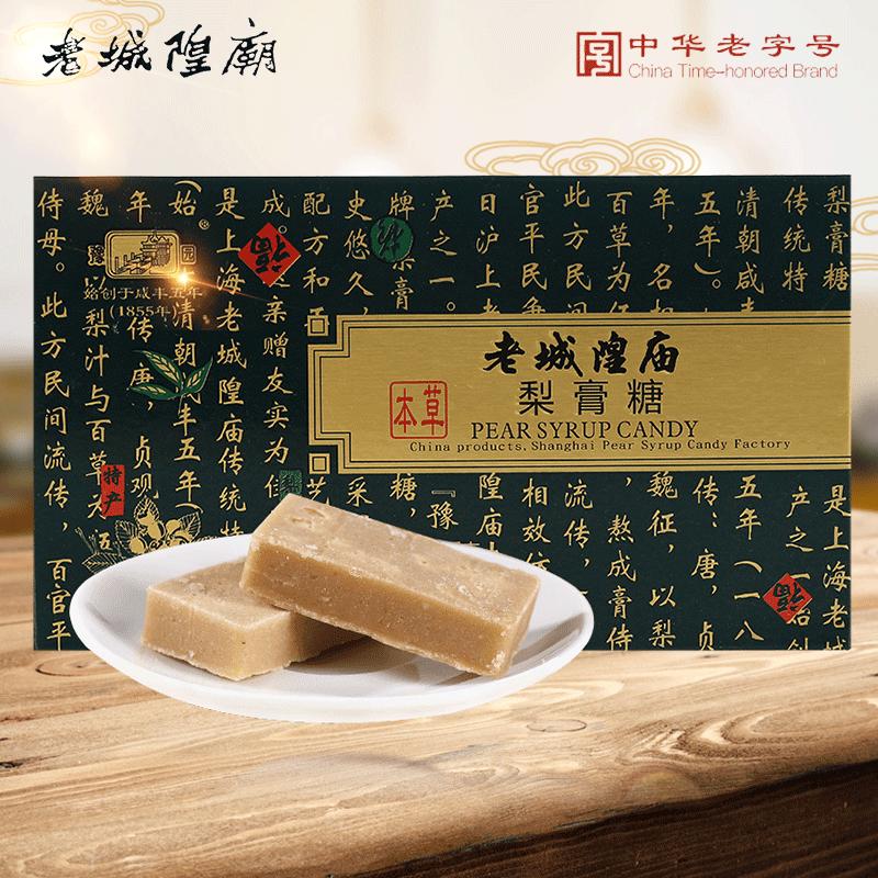 老城隍庙梨膏糖豫园老字号纯手工糖果上海特产传承百年秘制配方