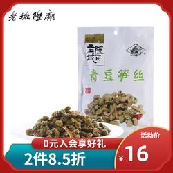 老城隍庙青豆笋丝笋干上海特产豌豆零食小吃豆子休闲食品230g