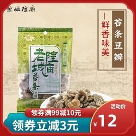 老城隍庙苔条香脆豆瓣上海特产蚕豆办公室休闲零食小吃袋装160g图片