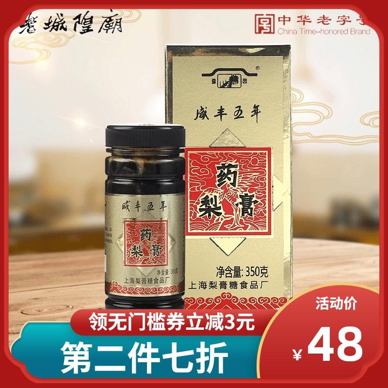 老城隍庙药梨膏正宗老字号咸丰五年豫园纯手工梨膏糖上海特产350g