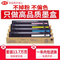 东芝fc-415c粉盒复印机2510墨盒