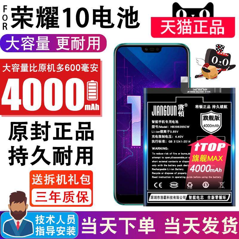 将顿适用于 华为荣耀10电池原装大容量荣耀十更换手机正品魔改电板honor 10 COL-AL10扩容原厂高增强版荣10