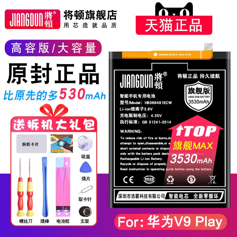 将顿官方正版电池 华为荣耀V9PLAY电池大容量 JMM-AL00 AL10 v9paly更换手机内置全新原装正品honor hb366481,可领取5元天猫优惠券