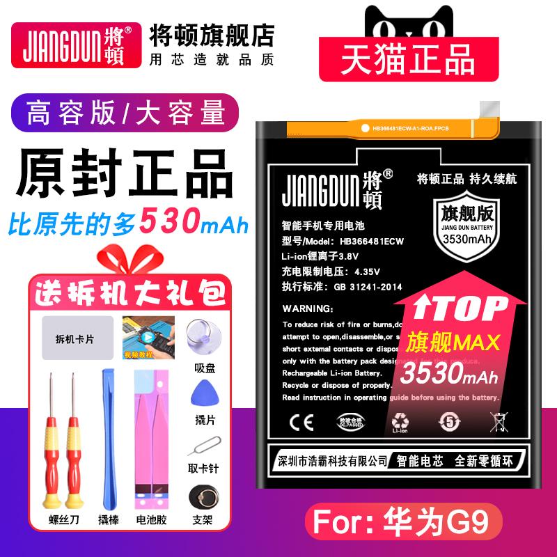 将顿官方正版电池 华为G9电池大容量Venus VNS-TL00 g9 G九更换手机内置全新正品增强版高容量魔改电板G9电池,可领取5元天猫优惠券