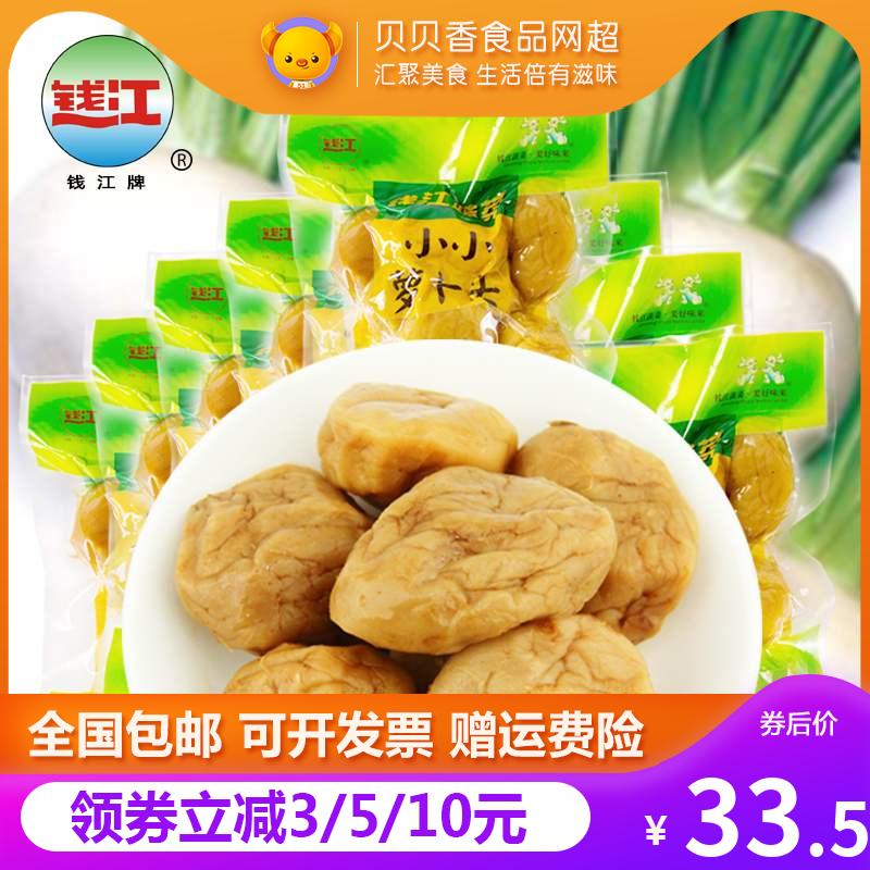 钱江牌小小萝卜头128g*8包特产萧山萝卜干枣形萝卜下饭菜酱菜腌菜