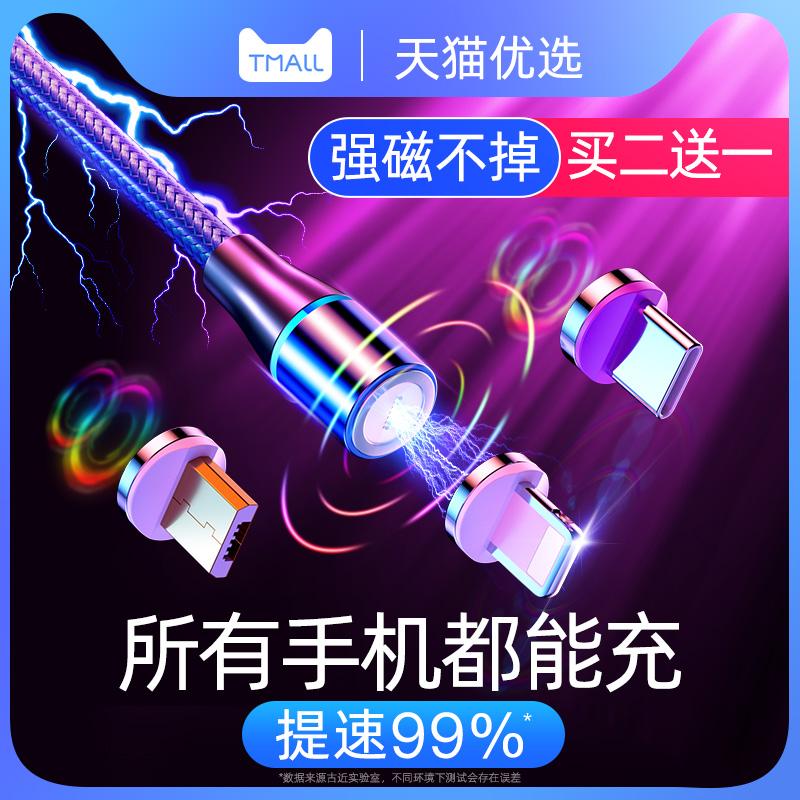 磁吸数据线苹果手机充电线磁头吸铁5a三线合一磁铁充电器吸头安卓华为磁力iphone7p超级快充车用慈溪盲吸发光