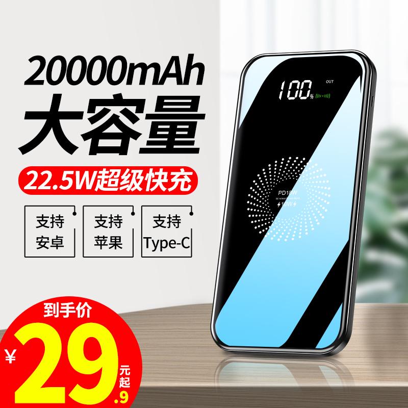 20000毫安超薄苹果小米华为充电宝