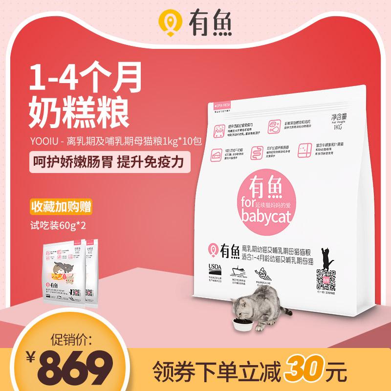 有鱼幼猫猫粮 1-4个月10kg天然猫粮奶糕幼猫专用主粮奶猫猫粮包邮,可领取30元天猫优惠券