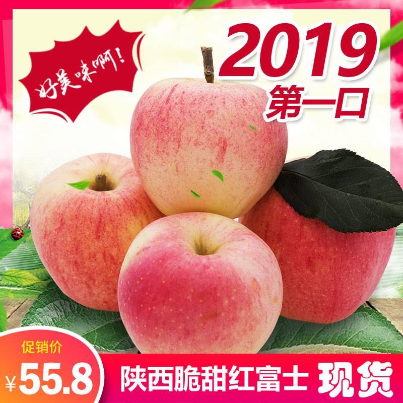 【10斤现货现发】陕西红富士苹果脆甜新鲜孕妇水果非嘎啦苹果包邮