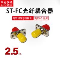 华杰恒讯 st-fc光纤法兰盘耦合器盘ST-FC光纤适配器电信级法兰