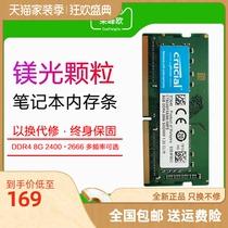 镁光英睿达笔记本8g ddr4 2400 2666 3200内存条兼容华硕戴尔16G