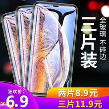 6plus高清防爆6s手機貼膜Max全屏覆蓋iPhone11玻璃藍光5s se保護七八P 蘋果xs鋼化膜iphone11Promax
