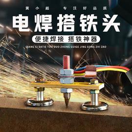 强磁搭铁神器电焊机打铁线强磁修复机钣金地线接地打铁搭铁头工具图片