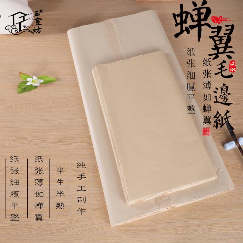 Бумага из бамбука Артикул 595589517406