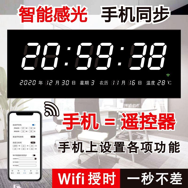 显爱电子钟大屏数码万年历挂墙电子表客厅家用授时壁挂数字时钟