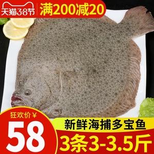 领【10元券】购买海捕3斤3条新鲜冷冻水产比目鱼