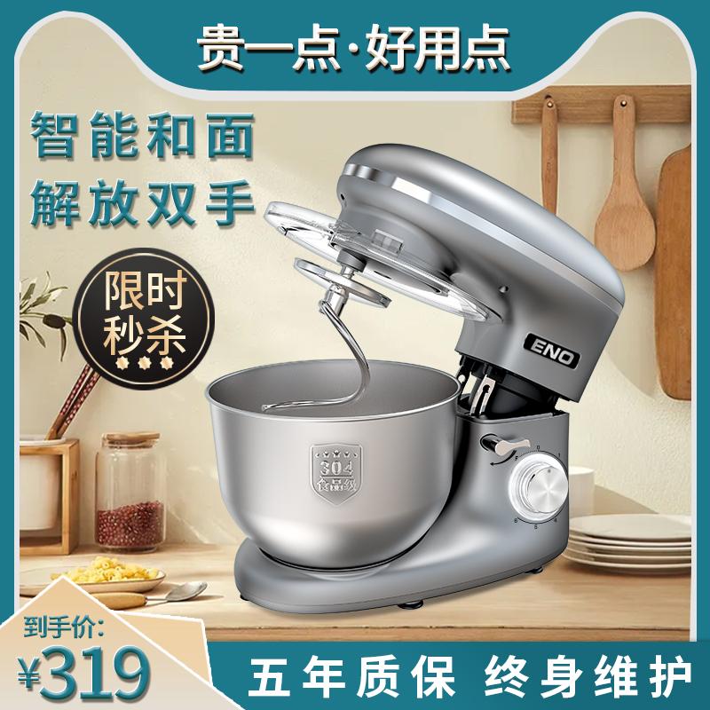 樱欧厨师机家用小型多功能全自动揉面机商用搅面一体机鲜奶和面机