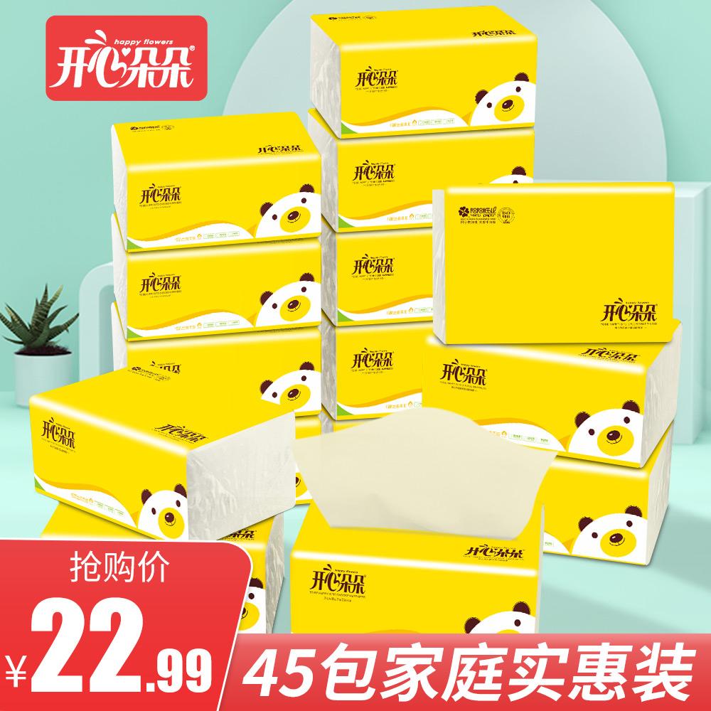 【开心朵朵】竹浆本色抽纸45包
