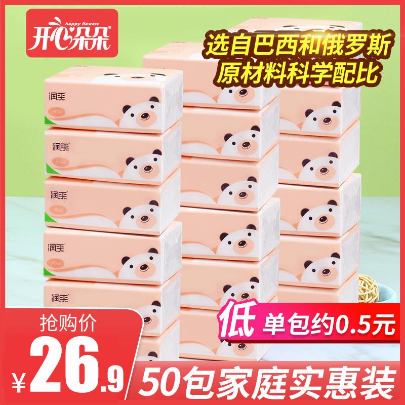 50包抽纸整箱纸巾批发木浆卫生纸家用餐巾纸抽面巾纸实惠家庭装
