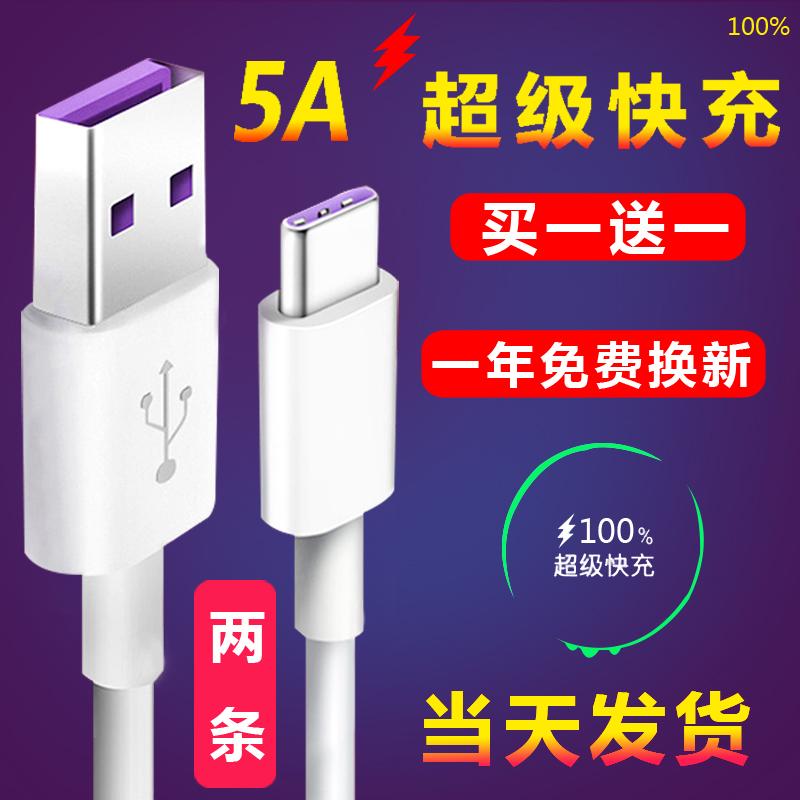 Type-c数据线适用华为mate9mate10数据线5A超级快充原装正品荣耀v10v20手机P9P30P20pro充电器线nova3e45加长