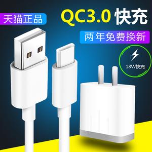 适用小米8充电器快充MIX2s/3小米6 5X 6se红米note3 7 5sPlus安卓平板18W硕藤QC3.0原装正品手机type-c数据线