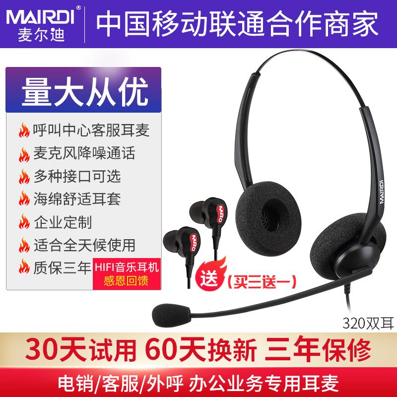 320销售客服话务员专用耳机10086