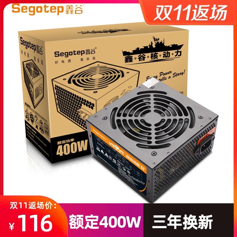 鑫谷核动力超级战舰S7 台式电脑主机箱静音电源额定400W峰值500W