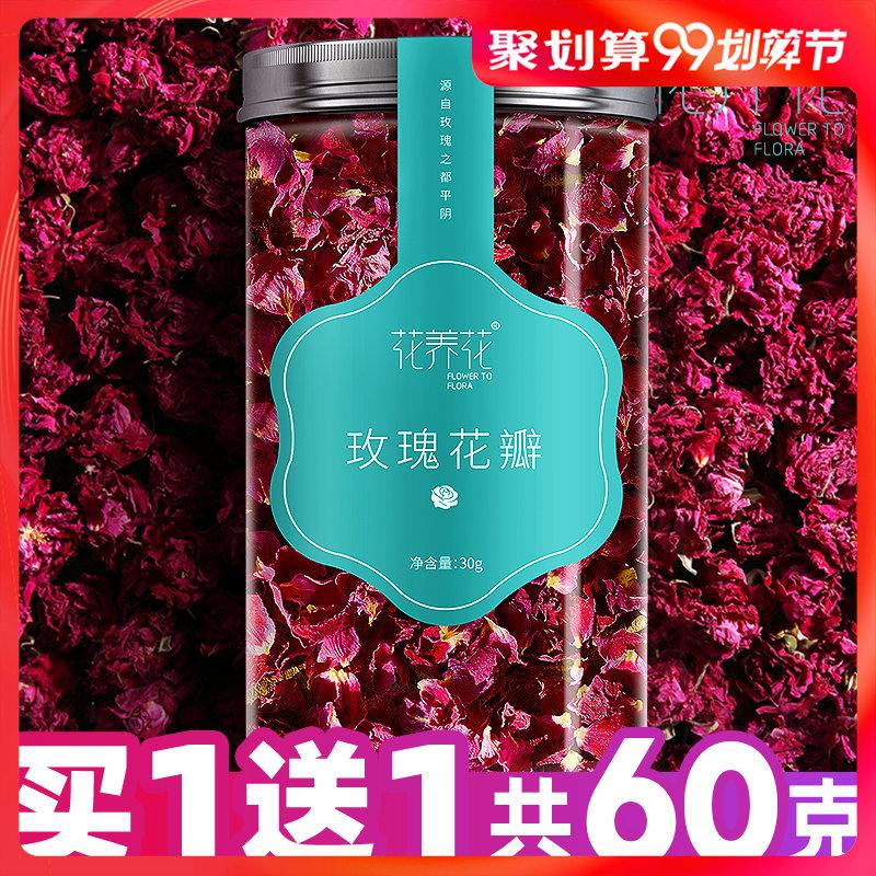 花养花平阴玫瑰花瓣食用干玫瑰花茶限4000张券