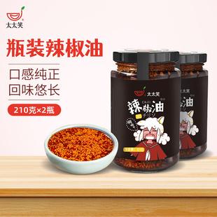太太笑 辣椒油香辣凉拌2瓶家用商用麻辣红油凉皮调料四川油泼辣子