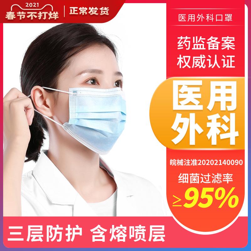 一次性医用外科口罩三层医疗口罩医护医生成人透气防护7