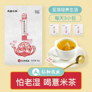仁和芡实薏仁大麦苦荞花茶薏米茶