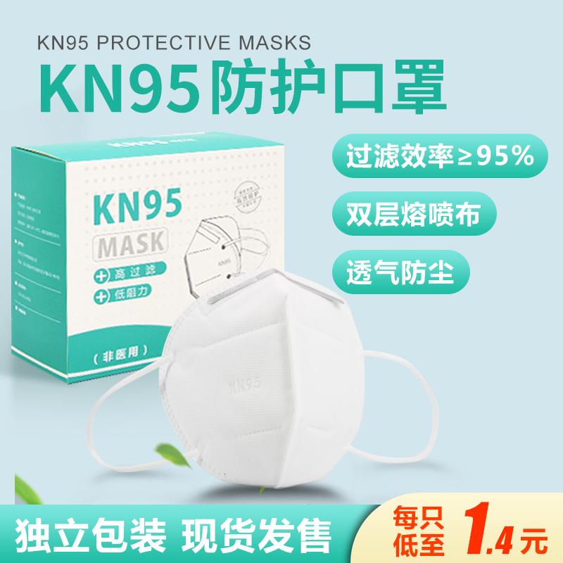 呼吸阀kn95口罩现货3D立体透气防尘男女通用加厚5层防护