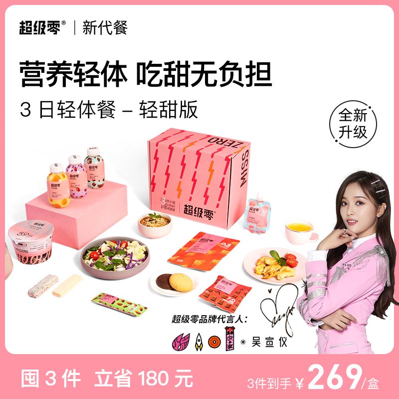[吴宣仪代言]超级零三日代餐小粉盒轻甜版饱腹断糖即食品奶昔
