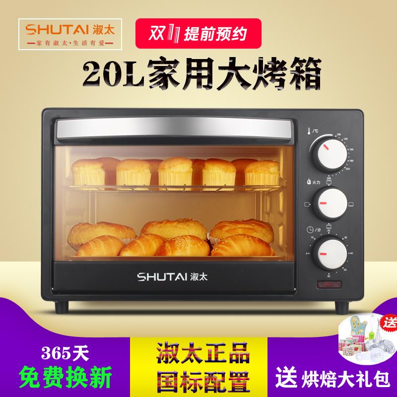 满88.00元可用1元优惠券淑太正品家用多功能全自动电烤箱