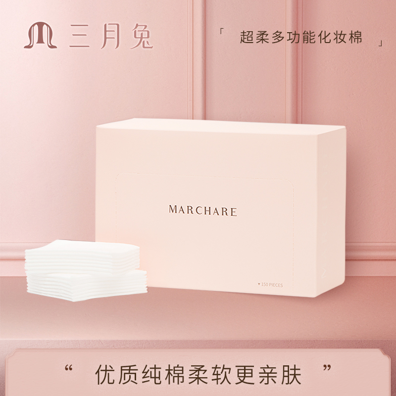 March rabbit / marchare cotton pad makeup remover cotton makeup remover special for wet compress of facial pure cotton boxed facial towel