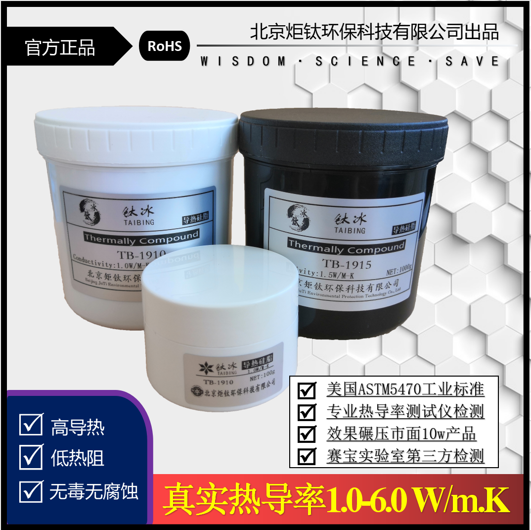 Titanium ice thermal conductive silicone grease CPU thermal conductive paste thermal conductive silicone grease thermal conductive paste desktop computer notebook graphics card LED