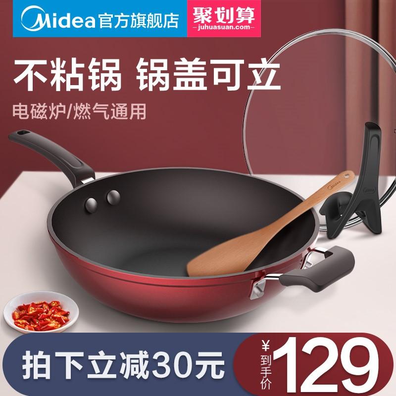 美的无油烟不粘锅炒锅家用煤气灶适用炒菜平底锅电磁炉专用无烟锅