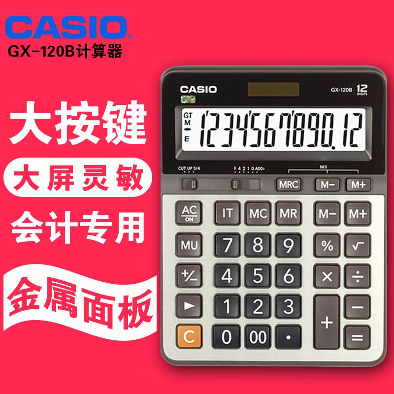 Калькуляторы Артикул 593714242338