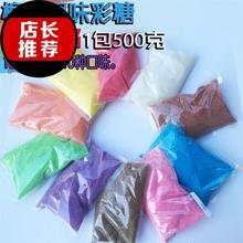 彩h色白砂糖糖機專用顏色可選棉花 11個糖機彩糖 1包500克彩糖